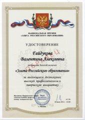 Удостоверение к медали «Элита российского образования»