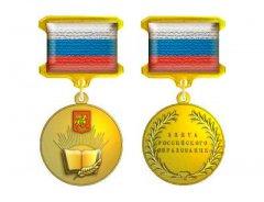 Золотая медаль «Элита российского образования»